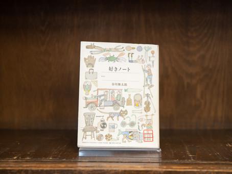 『すき好きノート』