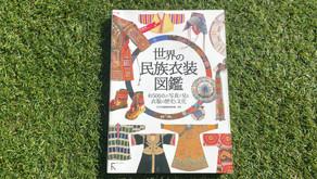 『世界の民族衣装図鑑』