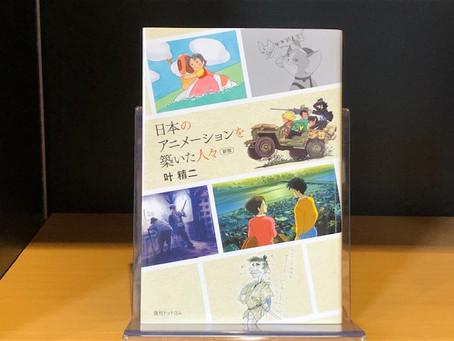 『新版 日本のアニメーションを築いた人々』