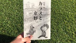 『カラスと京都』