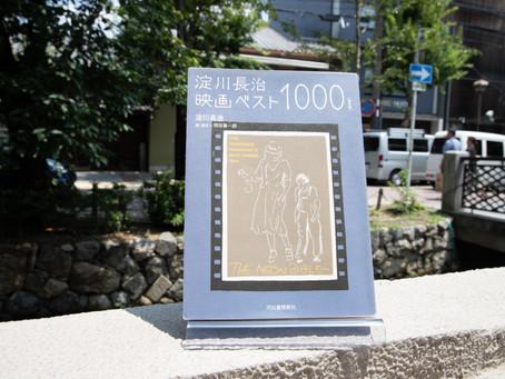 『淀川長治映画ベスト1000』