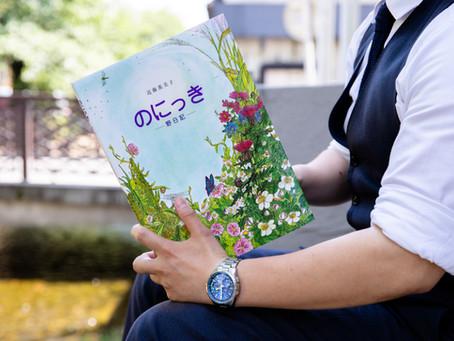 『のにっき-野日記-』