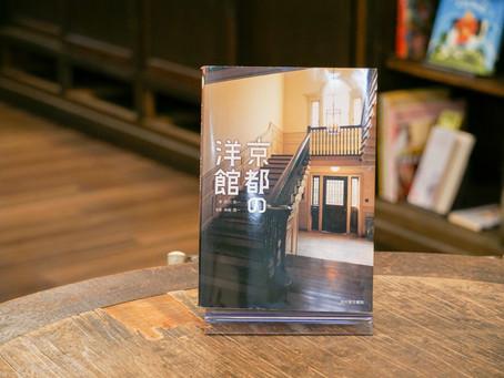 『京都洋館ウォッチング』