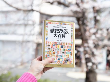 『今でも買える昭和のロングセラー図鑑 まだある。大百科 お菓子編』