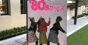 『'80Sガールズファッションブック』