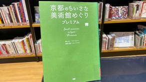 『京都のちいさな美術館めぐり』