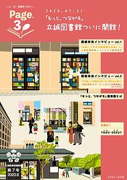 表紙vol.720200614_page3.jpg