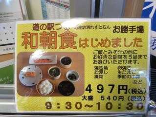 【レストラン】和朝食、はじめました!
