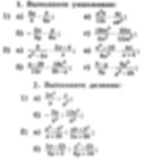 умножение и деление дробей простое.png