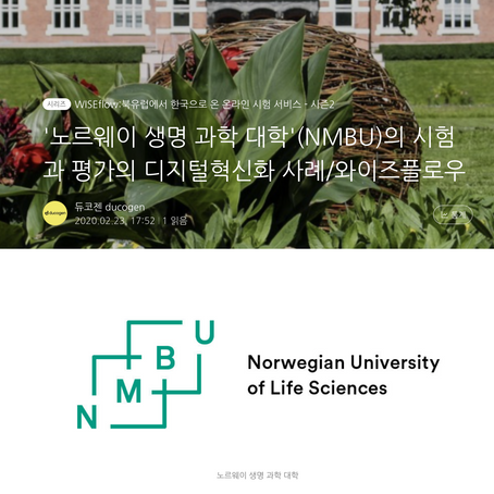 노르웨이 생명 과학 대학'(NMBU)의 시험과 평가의 디지털혁신화 사례/와이즈플로우