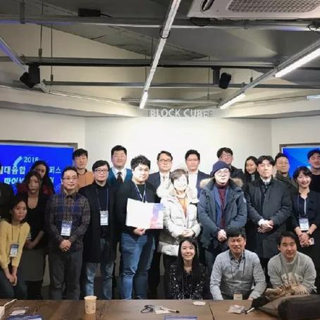 듀코젠 우수상_다채로움의 끝 '르호봇 세대융합 창업캠퍼스'2019