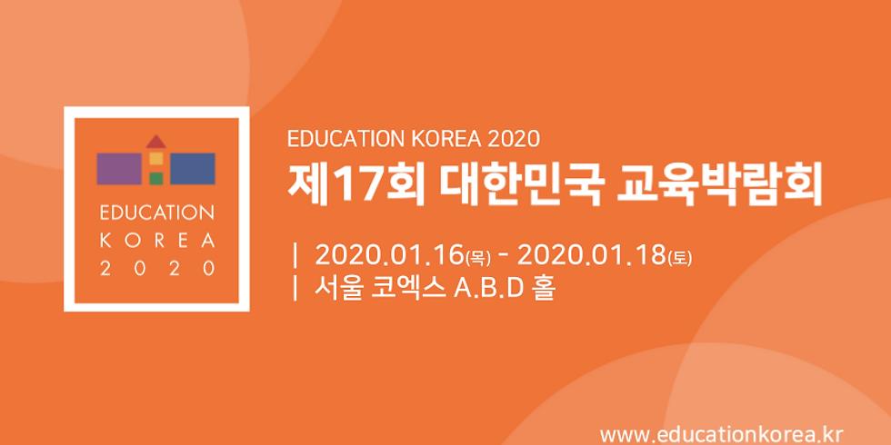 제17회 대한민국 교육박람회 (EDUCATION KOREA 2020)
