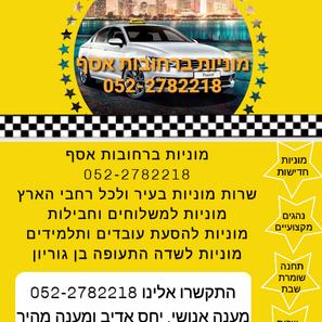 מוניות ברחובות אסף 052-2782218