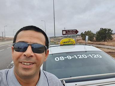 מונית מרחובות לירושלים
