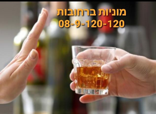 מונית ברחובות אם שותים לא נוהגים
