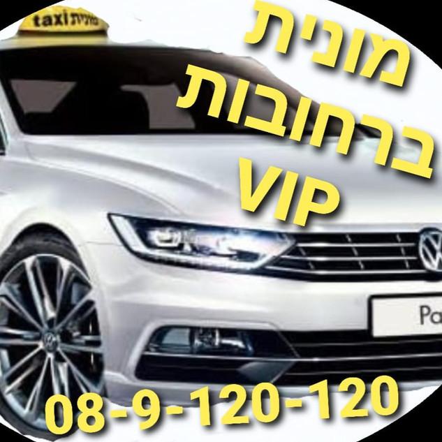 מוניות ברחובות VIP 08-9-120-120