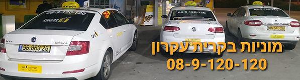 מונית בקרית עקרון | מוניות קרית עקרון 08-9-120-120