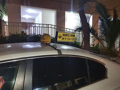 מונית מרחובות לרעננה