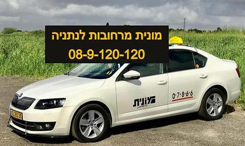מונית מרחובות לנתניה