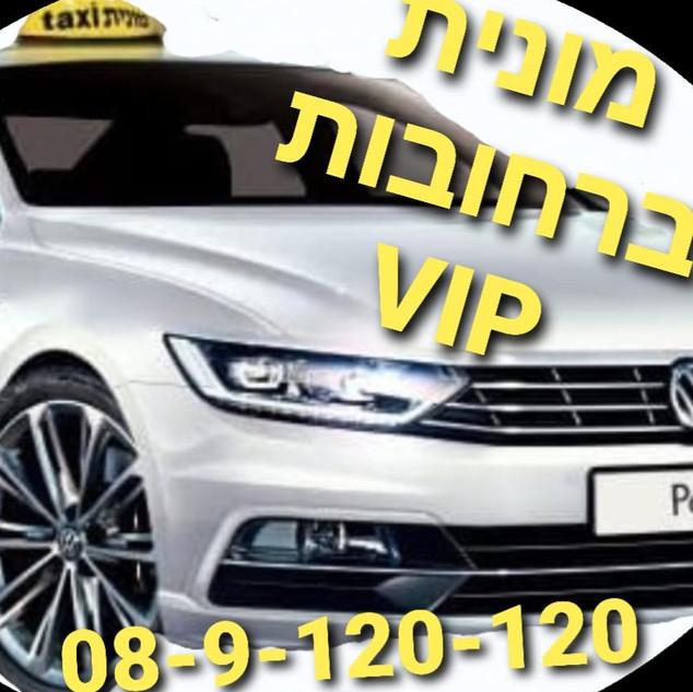 מונית ברחובות VIP 08-9-120-120