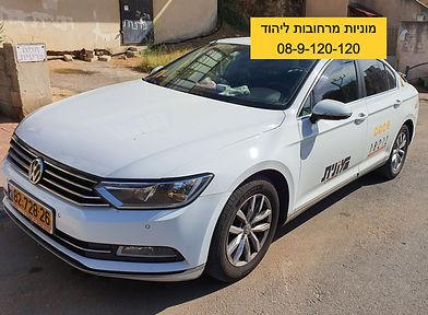 מונית מרחובות ליהוד