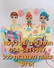 המתוקים של דקלה 054-5811987 עוגות מעוצבות לכל ארוע