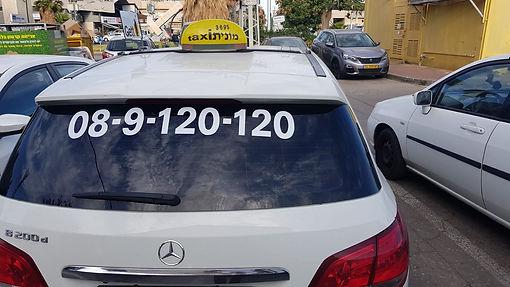 מונית מרחובות לדימונה