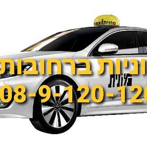 מונית ברחובות 08-9-120-120 קיה