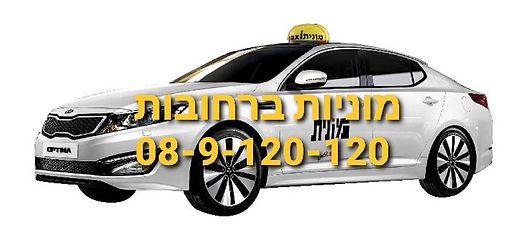 מונית מרחובות לאופקים