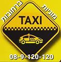מוניות ברחובות 08-9-120-120 לוגו.jpg