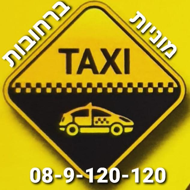 לוגו מוניות ברחובות 08-9-120-120