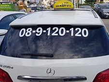 מונית ברחובות מרצדס_edited_edited.jpg