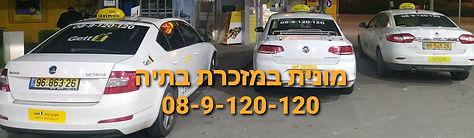 מונית במזכרת בתיה 052-2782218