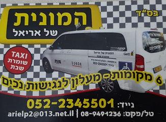 מונית 6 מקומות אריאל.jpg