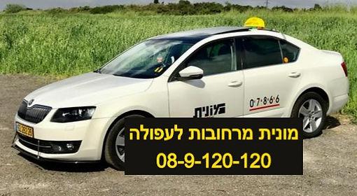 מונית מרחובות לעפולה