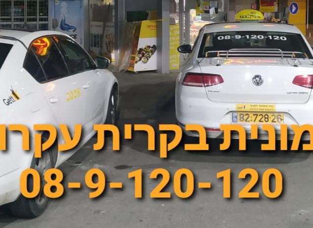 מונית בקרית עקרון 08-9-120-120