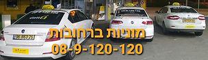 מוניות רחובות 08-9-120-120