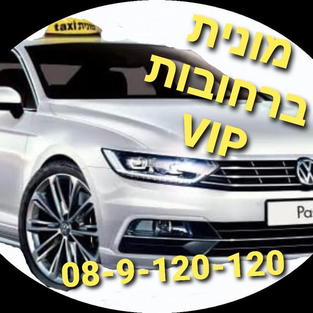מונית ברחובות 08-9-120-120