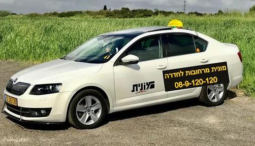 מונית מרחובות לחדרה