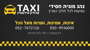 נהג מונית חסידי ברחובות לא עובדים בשבתות וחגים