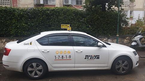 מונית מרחובות לראש העין