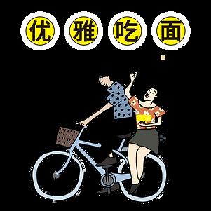 优雅吃面自行车.png