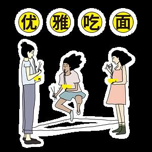 优雅吃面跳绳.png
