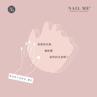 [NURTURE ME 小TIPS分享]#4
