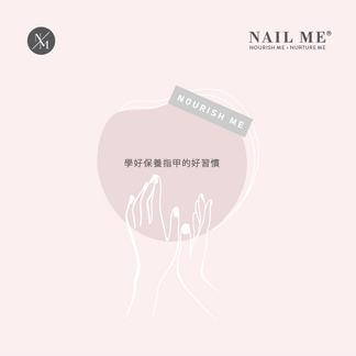 [NOURISH ME 小TIPS] #2