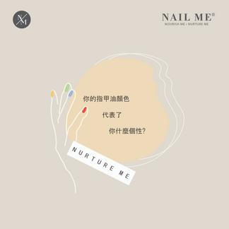 [NURTURE ME 小TIPS分享] #2