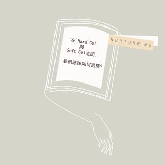 [NURTURE ME 小TIPS分享] #1