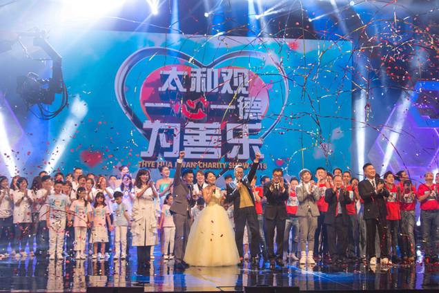 Thye Hua Kwan Charity Show
