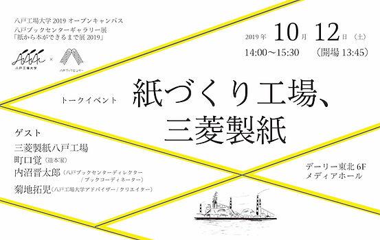 紙づくり工場、三菱製紙.jpg