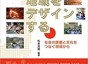 工場大学を書籍で!「文化で地域をデザインする: 社会の課題と文化をつなぐ現場から」